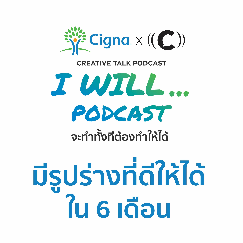 I WILL Podcast EP4 - มีรูปร่างที่ดีให้ได้ใน 6 เดือน