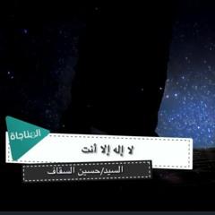 لا إله إلا أنت || حسين السقاف || منصة المناجاة الرقمية || فإني قريب
