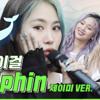 Download 제이미가 부르는 '오마이걸(OH MY GIRL) - 돌핀(Dolphin) Mp3