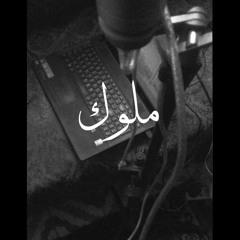 Kings - Belal Sulaiman   ملوك - بلال سليمان