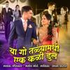 Download Ya Go Talyamadhi Ek Kali Dul Mp3
