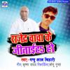 Download Rajendra Chacha Ke jitaiha Ho Mp3