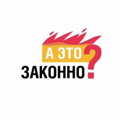 """""""А Это Законно"""", выпуск 4, сезон 2 - Госзакупки времен пандемии"""