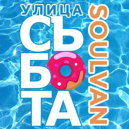 Улица Събота @ БНР Радио Варна 13 Март 2021