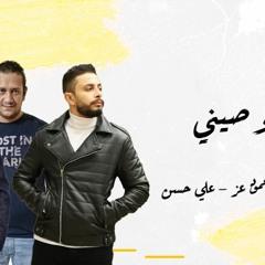 مهرجان كله صيني - اسلام فتحي و محمود عز و علي حسن - توزيع اسلام فتحي