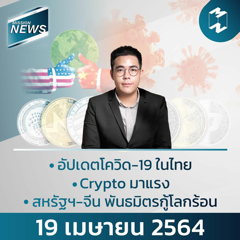 Mission News 19 Apr 2021