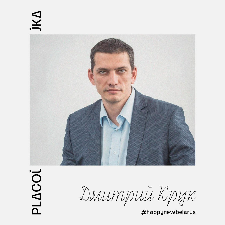 placoüka×newbelarus — вперёд в неизвестность с экономистом Дмитрием Круком