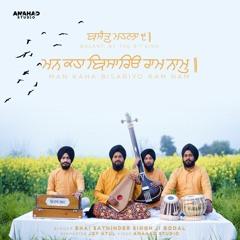 Bhai Satninder Singh Ji Bodal | (Official) | Man Kaha Bisariyo Ram Nam |