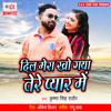 Download Dil Mera Kho Gaya Tere Pyar Me Mp3