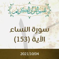 سورة النساء | تفسير الآية (153) - د.محمد خير الشعال