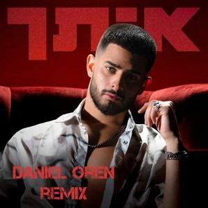 Eden Hason - Itach עדן חסון - איתך (Daniel Oren Remix) להורדה