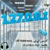 آدرس آی.پی (IP Address)