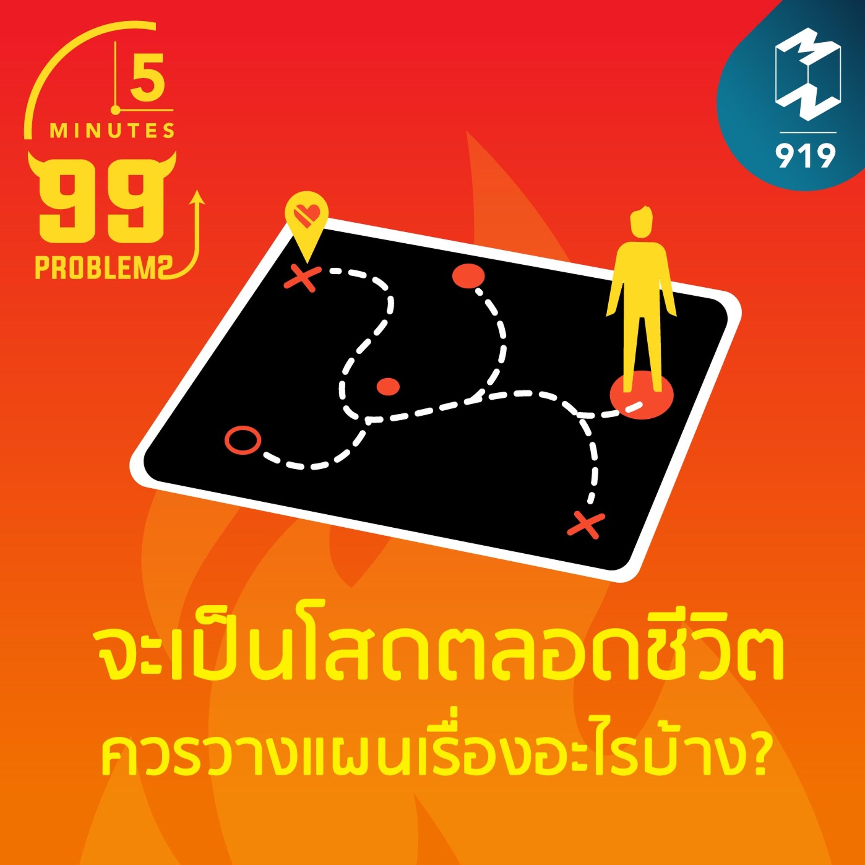 5M EP.919 | คนที่จะเป็นโสดตลอดชีวิต ควรวางแผนเรื่องอะไรบ้าง?