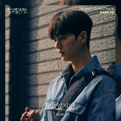 RIO (리오) - 알고있지만 (Nevertheless 알고있지만, OST Part 10)