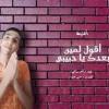 Download أغنية وأنا أقول لمين بعدك يا حبيبي غناء أنس سامي كلمات سهر ميما لسنة 2021 Mp3