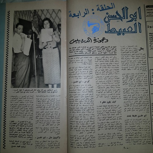 إسماعيل يس - المسلسلة الإذاعيّة: أبو الحسن العبيط ... الحلقة 4