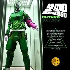 Чтонового - CHTNVG (Mixtape 2016-2018)