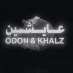ODon X Khalz - 3aysheen | أودون و كالز - عايشين