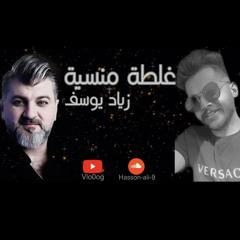 غلطة منسية - زياد يوسف  Remix By Dj HA
