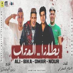 """مهرجان """" يلا بطلنا العتاب """"عمر كمال - حمو بيكا - على قدورة - نور التوت / البوم سلطان الشن 2021"""