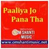Download Sabka Pita Ek Hum Sab Mp3