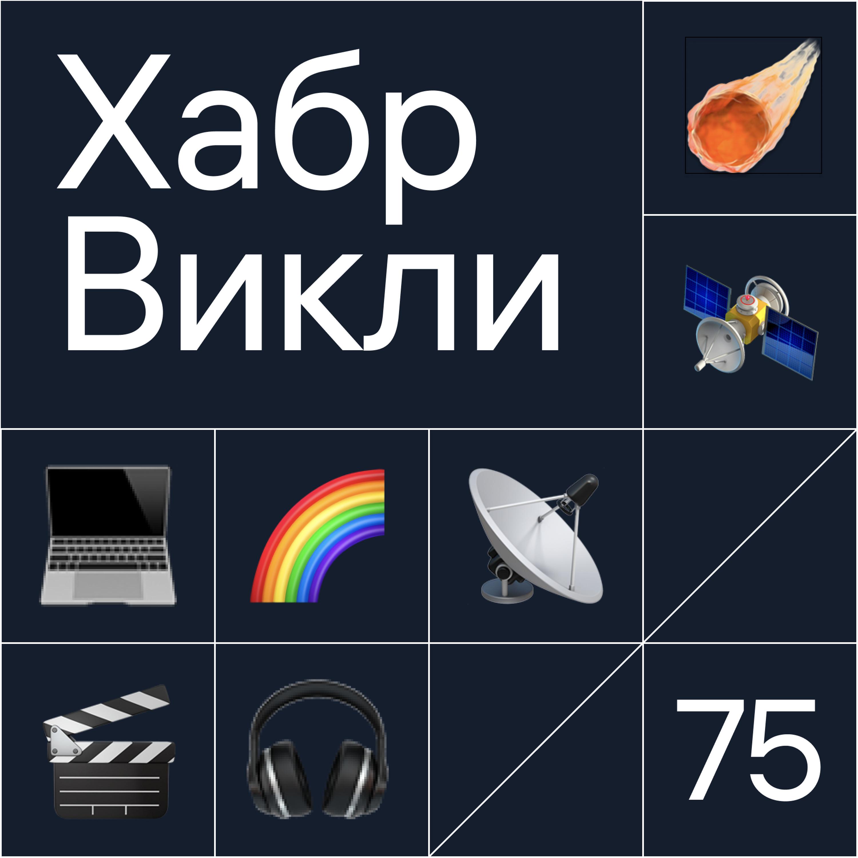 Новые «уши» Apple, цветовые схемы в кино, Starlink за $100 и астероид за $10¹⁹, рассыпуха в подкасте