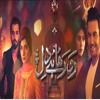 Download Ro Raha Hai Dil OST - Junaid Khan And Maria Meer Mp3