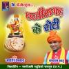 Download Chhattisgarh Ke Roti Mp3