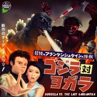 Godzilla Unmade #1: Godzilla vs. the Last Gargantua