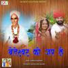 Download Kheteswar Ko Jap Le Mp3