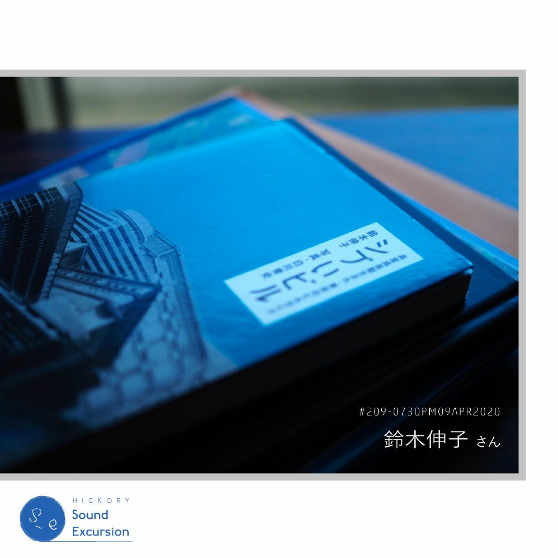 #209 - 鈴木伸子さん(『シブいビル』著者) - 東京プレイマップ - 09APR2020