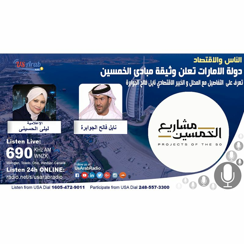 ترسم مستقبل الإمارات.. هذه المبادئ الـ10 لـ وثيقة الخمسين