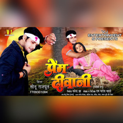 Prem Diwani (Maithili Song)
