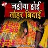 Download Naihar Se Sasura Laila (Bhojpuri Song) Mp3