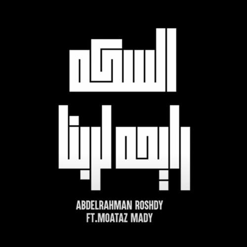 عبد الرحمن رشدي | السكة