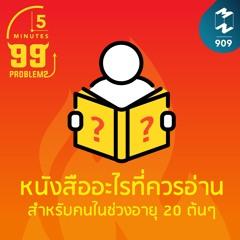 5M EP.909   หนังสืออะไรที่ควรอ่าน สำหรับคนในช่วงอายุ 20 ต้นๆ