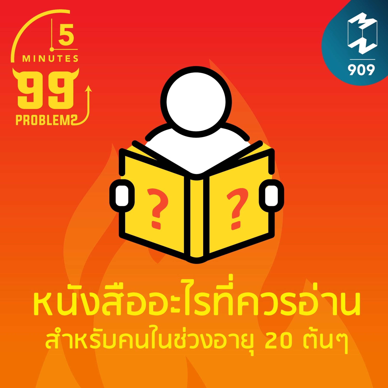 5M EP.909 | หนังสืออะไรที่ควรอ่าน สำหรับคนในช่วงอายุ 20 ต้นๆ