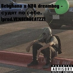 Bebyhana x NBA dreamboy - судят по себе. (Prod. VENGERBEATZZ)