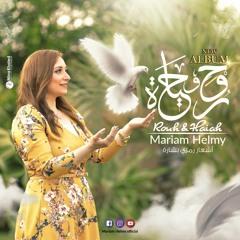 روح و حياة - مريم حلمي - روح و حياة 2020