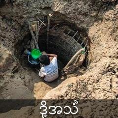 Podcast:ရေပြတ်လတ်နေတဲ့မကွေးကကျေးရွာများ Episode 186 (Burmese)