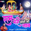 Download Ram Meri Chhoti Si Nav Mp3