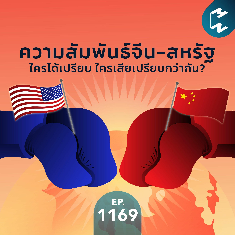 MM EP.1169 | ความสัมพันธ์จีน-สหรัฐ ใครได้เปรียบ ใครเสียเปรียบกว่ากัน?