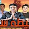 Download مهرجان حيطه سد - حمو لا لا كرموز و حسن الحاوى - توزيع حمو خميس Mp3