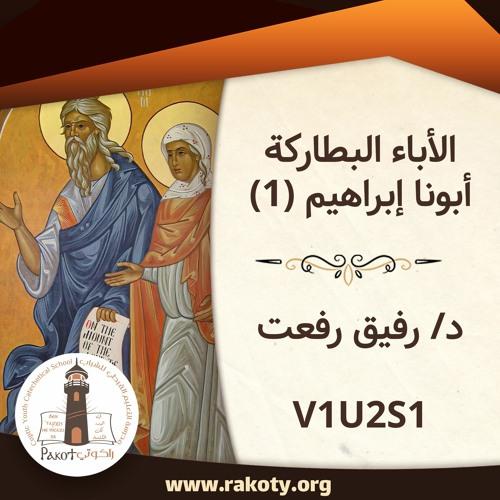 الأباء البطاركة - أبونا إبراهيم (1) - د.رفيق رفعت V1U2S1
