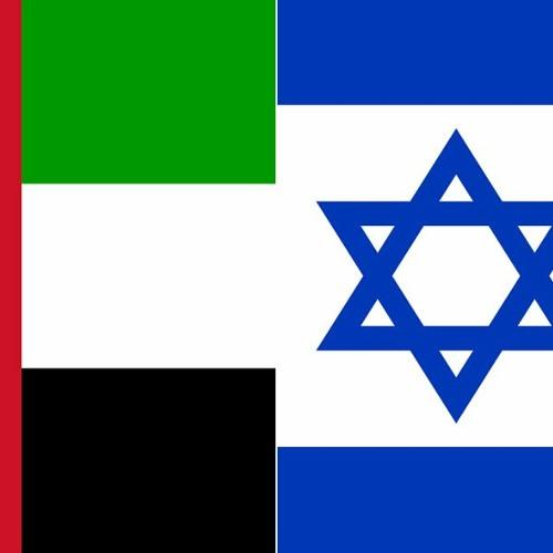 يوسي نيشر: اتفاقية تعاون  بين  مركزي ابحاث اسرائيلي واماراتي