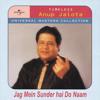 Amar Hai Ram (Album Version)