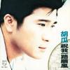 Zhu Wo Yi Lu Shun Feng (Album Version)