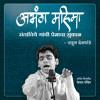 Muktapan Aamha Nako Devaraya