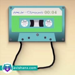 رادیو پردهدری (نوار چهارم) : رضایت در سکس