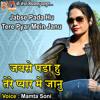 Download Jabse Pada Hu Tere Pyar Mein Janu Mp3